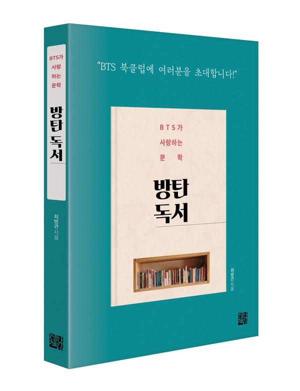 최병관 한국지질자원연구원 홍보실장이 BTS 음악에영향을 끼친 책 37권을 분석, 방탄 독서를 출간했다.[사진= 최병관 실장]